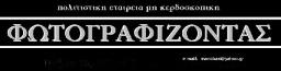 https://islgr.files.wordpress.com/2012/02/6f1fa-25ce25b525cf258025ce25b925cf258325cf258425ce25bf25ce25bb25ce25bf25cf258725ce25b125cf258125cf258425ce25bf.jpg?w=256&h=65