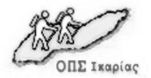 Ημερολόγιο Εκδρομών και Δραστηριοτήτων του Ορειβατικού Πεζοπορικού Συλλόγου Ικαρίας