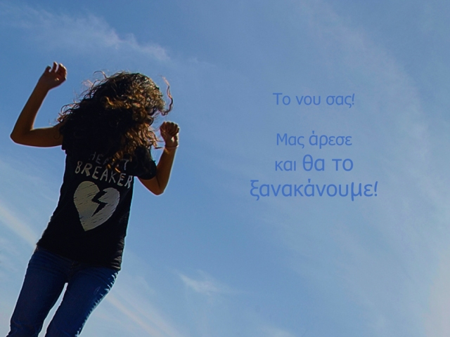 Dance & Save Atheras Ikaria 26