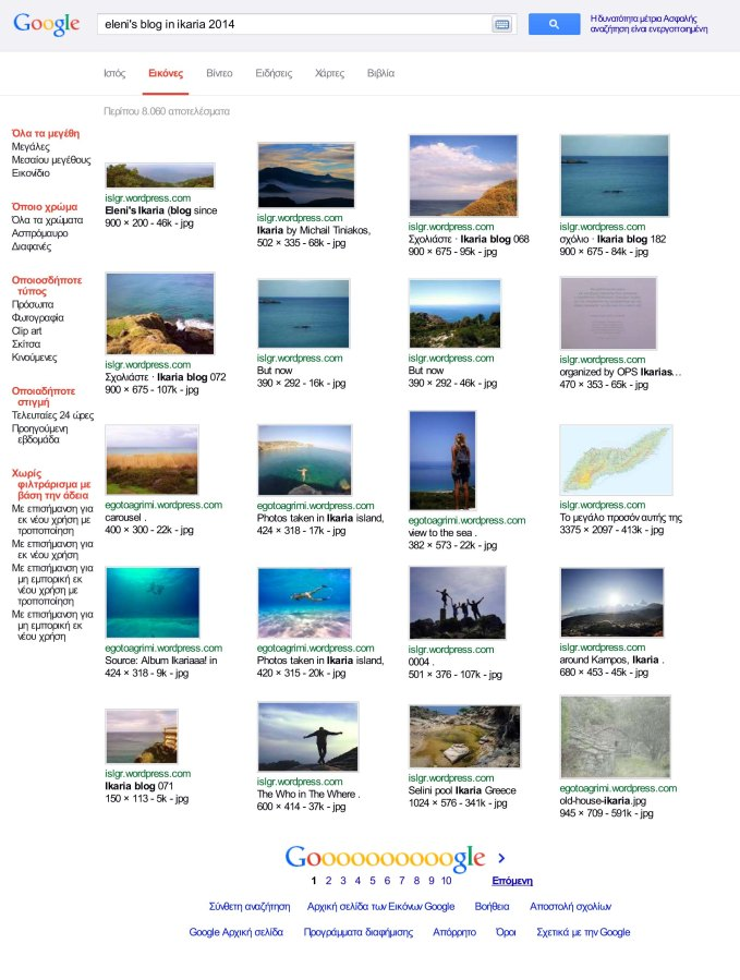 Google Image Search for Eleni's blog in Ikaria 2014