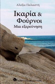 Alexias Ikarian Guidebook