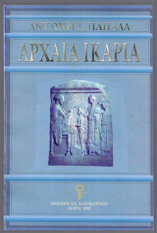 Το 'Αρχαία Ικαρία' του Α. Παπαλά στο ikariastore: 'Αν και η Ικαρία δεν είναι μικρό νησί, ο ρόλος της στην ιστορία του Αιγαίου ποτέ δεν ήταν ανάλογος του μεγέθους της. Η ορεινή μορφολογία του εδάφους, η έλλειψη φυσικών λιμένων και το συχνά τρικυμιώδες Ικάριο πέλαγος ήσαν οι τρεις βασικοί παράγοντες που συνετέλεσαν στην απομόνωση του νησιού από τον γεωγραφικό περίγυρό του. Παρ' όλα αυτά δεν έλειψαν περίοδοι που βρέθηκε στην περιφέρεια ή ακόμα και στο κέντρο σημαντικών ιστορικών εξελίξεων. Ο Αντώνης Ι. Παπαλάς είναι καθηγητής της Αρχαίας Ελληνικής και Ρωμαϊκής Ιστορίας και Διευθυντής του Τμήματος Κλασικών Σπουδών στο East Carolina University των Ηνωμένων Πολιτειών. Το βιβλίο αυτό αποτελεί μια...'