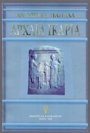 """Α. Παπαλά, """"Αρχαία Ικαρία"""""""