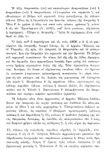 Nikos Politis, Meletai 1