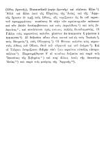Nikos Politis, Meletai 3