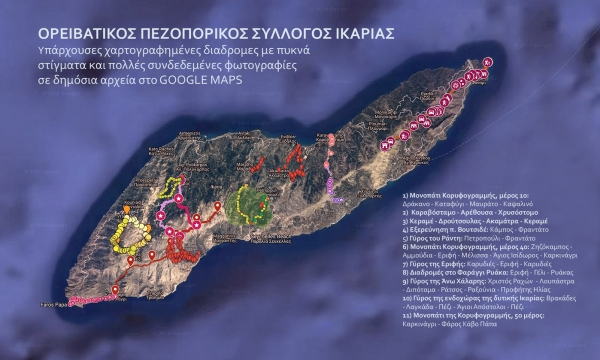 All hiking trails Ikaria map by Ops Ikarias