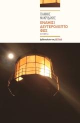 Γιάννη Μακριδάκη, Ενάμιση Δευτερόλεπτο Φως, παρουσίαση του βιβλίου από την Κρυσταλία Πατούλη στο TVXS