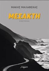 «Νόστιμον ήμαρ» Συνέντευξη του Μάκη Μαλαφέκα στους Κώστα Βλαχόπουλο και Veron για το νέο του μυθιστόρημα «Μεσακτή». Στη «Μεσακτή», ο ήρωας του συγγραφέα Μιχάλης Κρόκος φεύγει από το αστικό τοπίο για να περάσει το καλοκαίρι του στην Ικαρία. Εκτός από τους χίπστερ και τους φασαίους, θα πρέπει να αντιμπετωπίσει και τους σερφάδες. Ο συγγραφέας αφιερώνει το βιβλίο στους μόνιμους κατοίκους του νησιού.