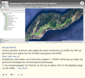 OPS Ikarias: No to industial wind turbine plants on mt Atheras